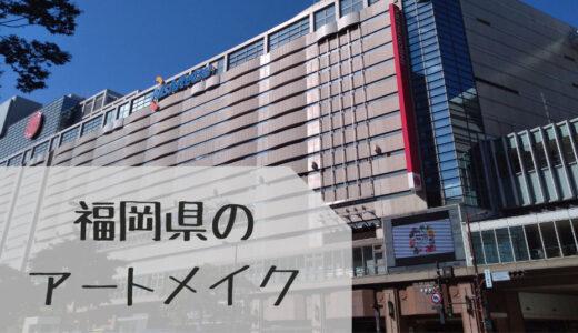 福岡県(天神博多)で眉毛のアートメイクが受けられるクリニックまとめ