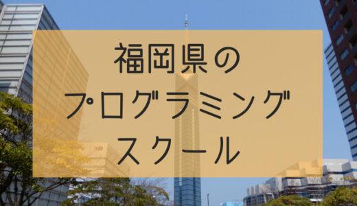 福岡県内(天神・博多)大人・子供向けプログラミングスクールまとめ