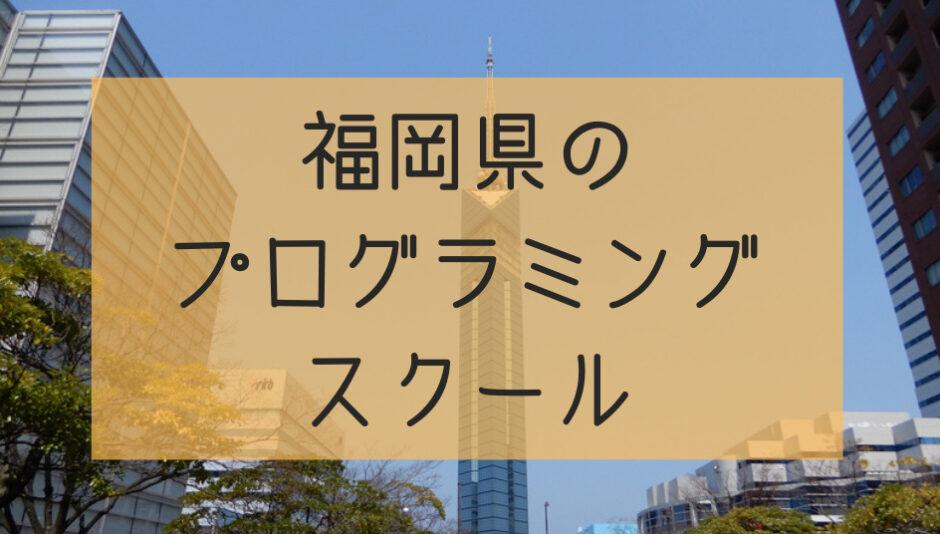 福岡県のプログラミングスクール