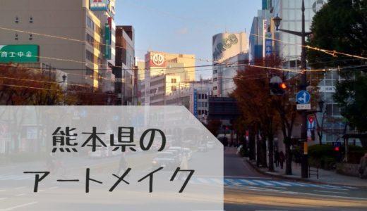 熊本県内で眉毛の医療アートメイクが受けられるクリニックまとめ