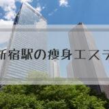 新宿駅の痩身エステ