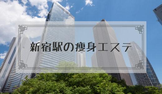 新宿駅近辺の痩身エステで体験ダイエットモニターを募集しているエステサロンまとめ