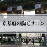 京都府の脱毛サロン