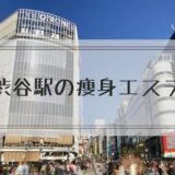 渋谷の瘦身エステ