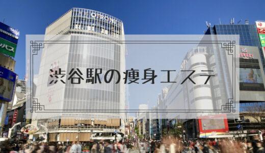渋谷駅周辺の痩身エステで体験ダイエットモニターを募集しているエステサロン