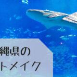 沖縄県のアートメイク