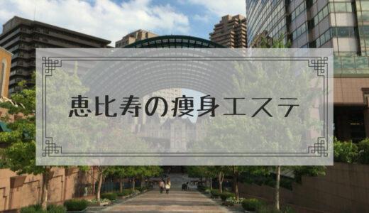 恵比寿駅の痩身エステで体験ダイエットモニターを募集しているエステサロンまとめ
