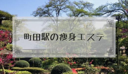町田駅周辺の痩身エステで体験ダイエットモニターを募集しているエステサロン