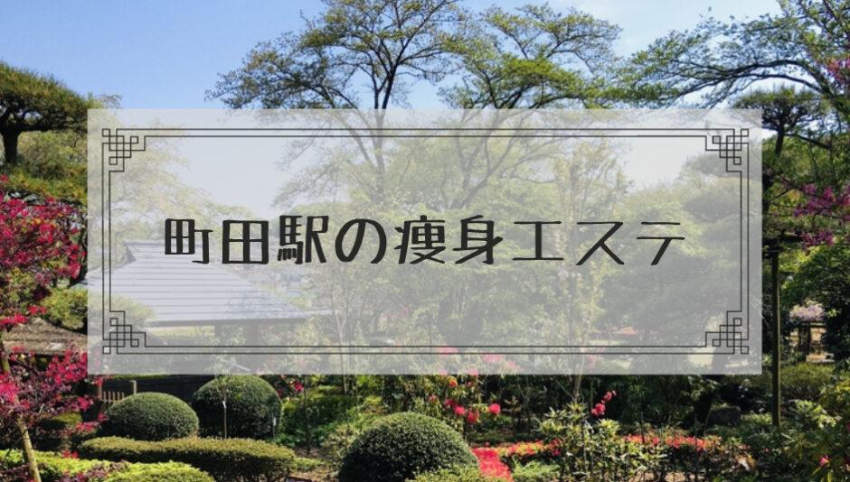 町田駅の瘦身エステ