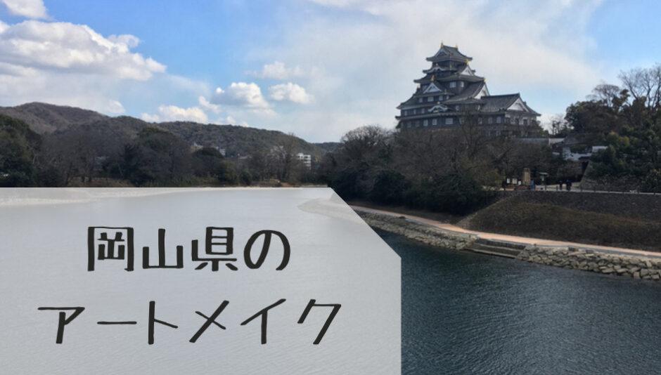 岡山県のアートメイク