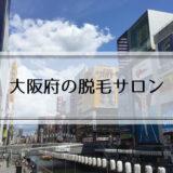 大阪府の脱毛サロン