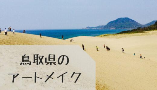 鳥取県内で眉毛のアートメイクが受けられるクリニックまとめ