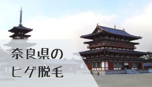 奈良県の安いメンズ向けヒゲ脱毛サロン、クリニックまとめ