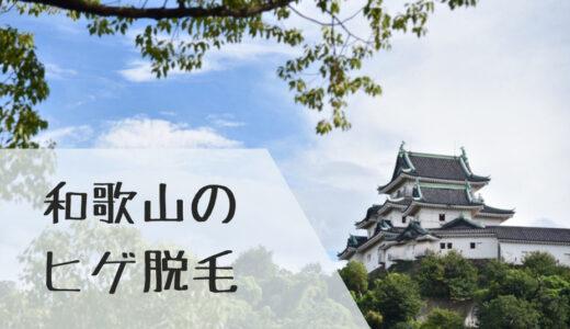 和歌山県内で安くヒゲ脱毛ができるメンズ脱毛クリニックやサロンまとめ