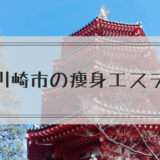 川崎市の痩身エステで体験ダイエットモニターが安いエステサロンまとめ