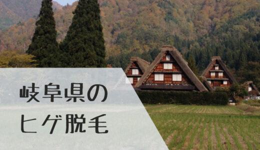 岐阜県のヒゲ脱毛が安い脱毛クリニック、サロンまとめ