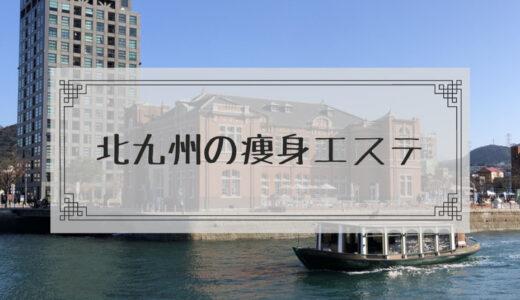 北九州市(小倉)の痩身エステで体験ダイエットモニターを募集しているエステサロンまとめ