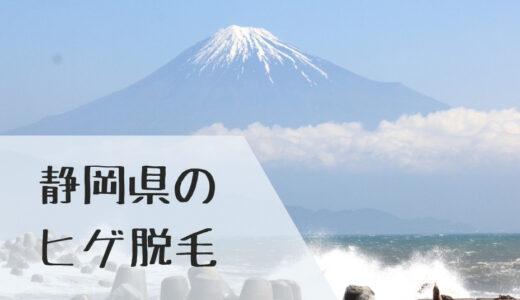 静岡県のヒゲ脱毛が安いメンズ向け脱毛サロン、クリニックまとめ