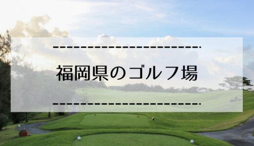 福岡県内にある57のゴルフ場一覧(人気、安い、トーナメント開催、名門)まとめ