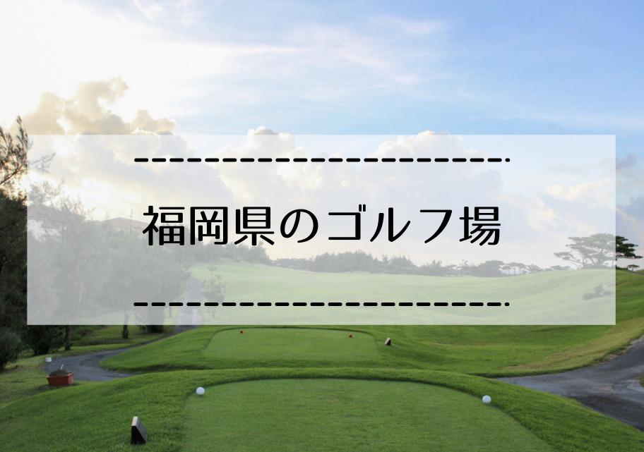 福岡県のゴルフ場