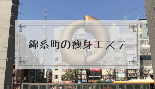 錦糸町駅周辺の痩身エステで体験ダイエットモニターを募集しているエステサロンまとめ