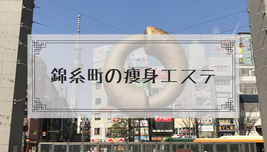 錦糸町の痩身エステ