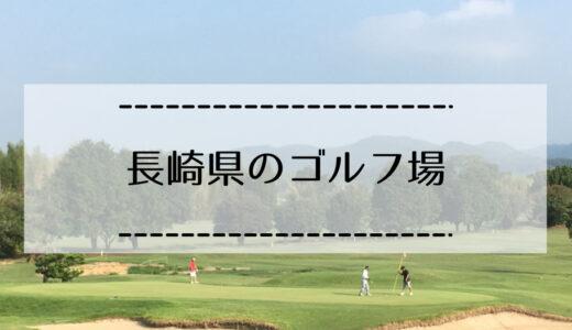 長崎県内の23あるゴルフ場一覧(人気、安い、トーナメント開催、名門)まとめ