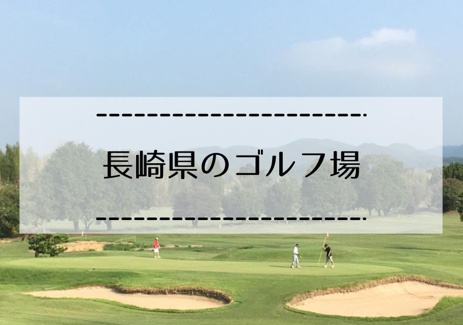 長崎県のゴルフ場