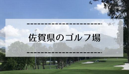 佐賀県内にある22のゴルフ場一覧(安い、名門、人気、トーナメント)まとめ