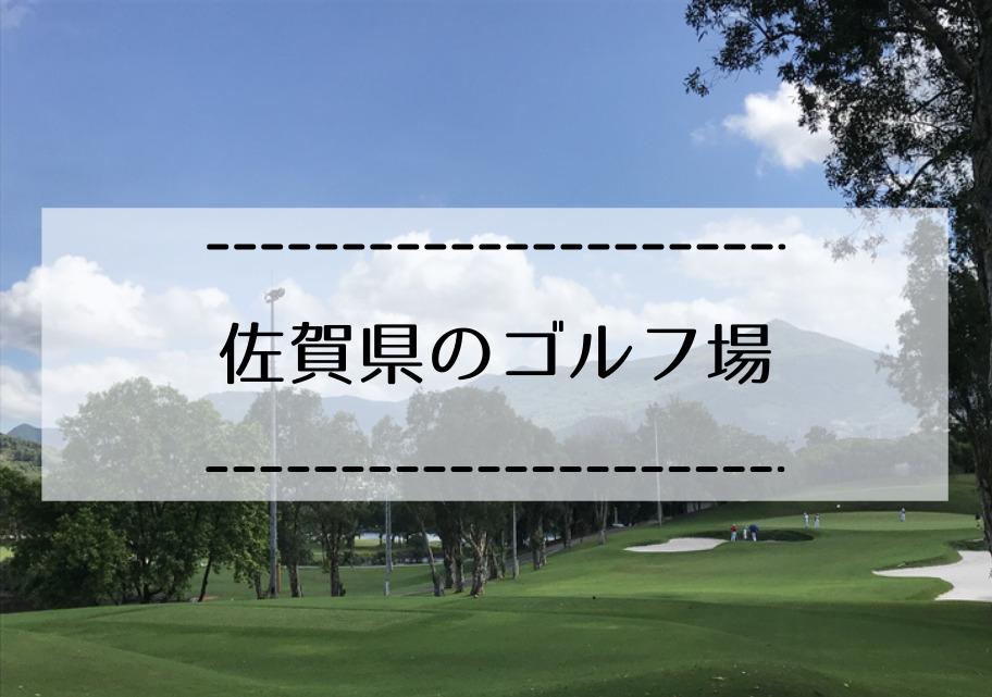 佐賀県のゴルフ場
