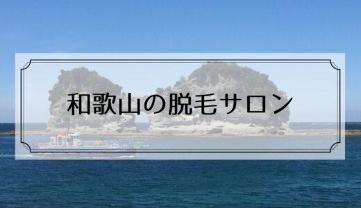 和歌山県の脱毛サロンで全身脱毛が安いサロンまとめ
