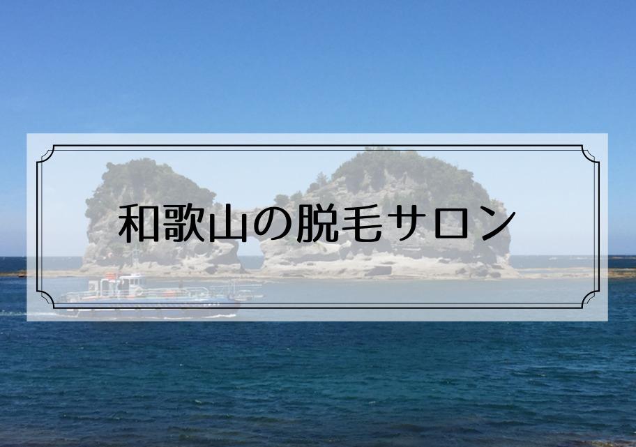 和歌山県の脱毛サロン