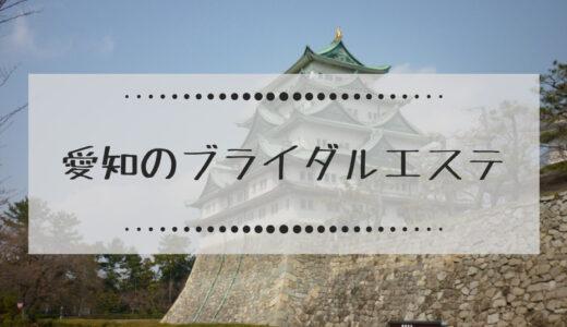 愛知(名古屋)のブライダルエステで体験メニューが安いエステサロンまとめ