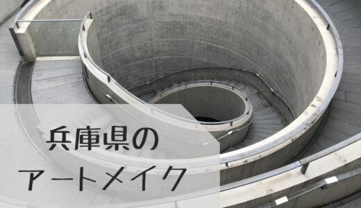 兵庫県(神戸市)のアートメイクが受けられる美容クリニックまとめ