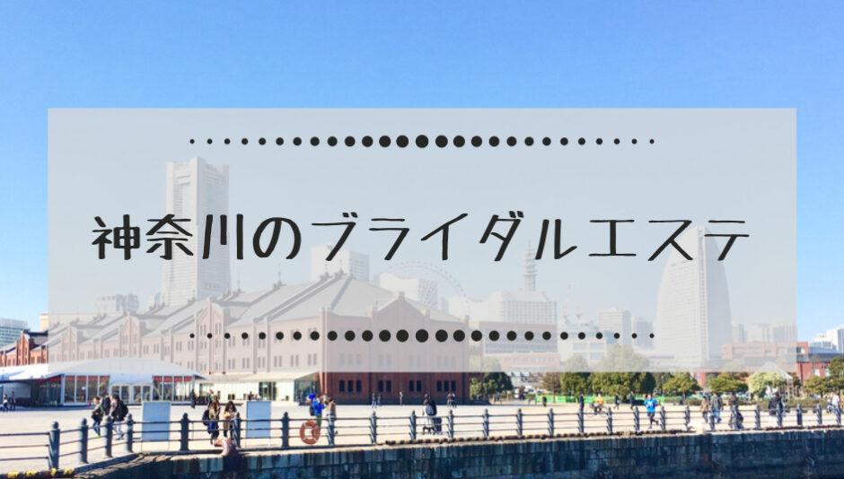 神奈川県のブライダルエステ