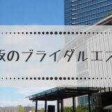 大阪(梅田)のブライダルエステで体験コースを用意しているエステサロンまとめ