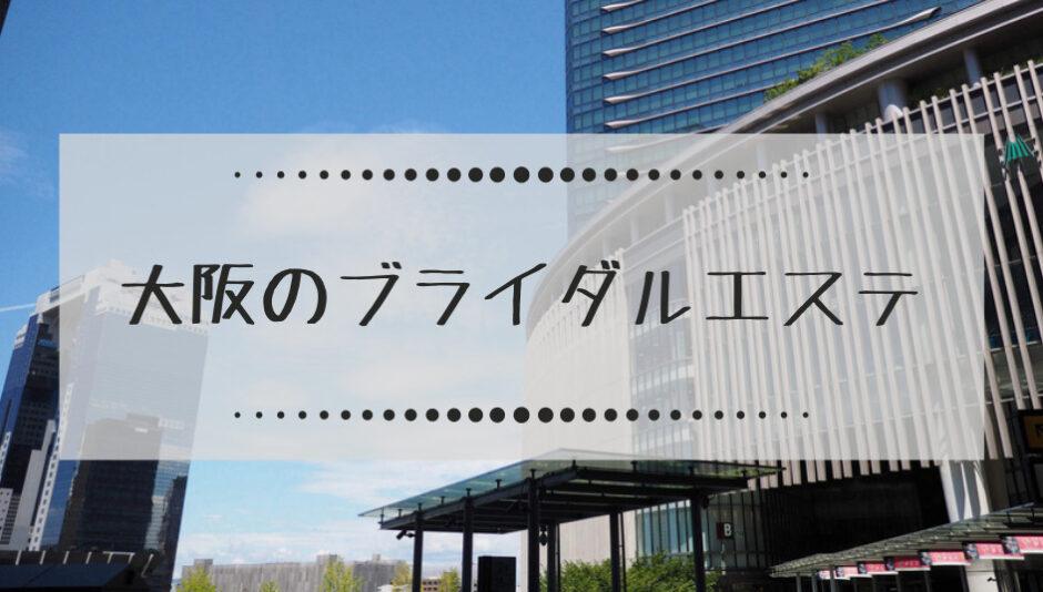 大阪(梅田)のブライダルエステ