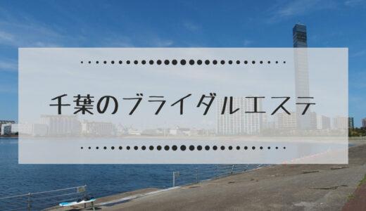 千葉県内のブライダルエステで体験メニューが安いエステサロンまとめ