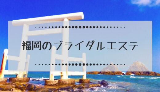 福岡県(天神大名)のブライダルエステで体験メニューが安いエステサロンまとめ