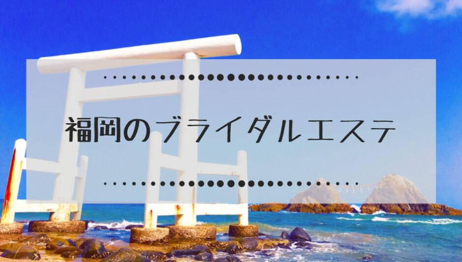 福岡のブライダルエステ