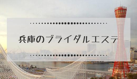 兵庫県(神戸)のブライダルエステで体験メニューが安いエステサロンまとめ