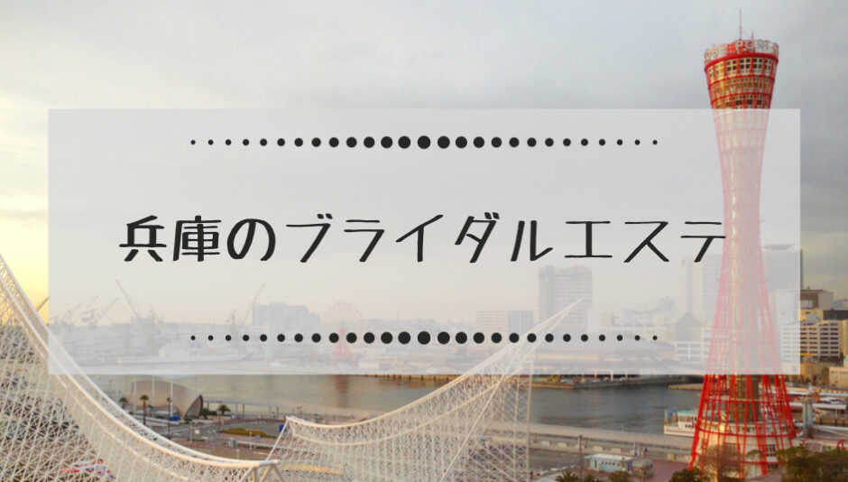 兵庫県のブライダルエステ