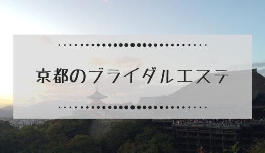京都府のブライダルエステで体験メニューが安いエステサロンまとめ