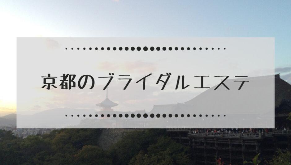 京都府のブライダルエステ