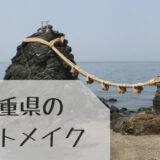 三重県のアートメイク