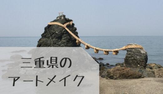 三重県で眉毛アートメイクが受けられる美容クリニックまとめ
