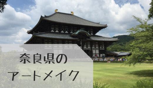 奈良県の眉毛アートメイクが受けられる美容クリニックまとめ