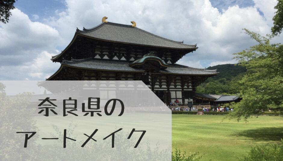 奈良県のアートメイク