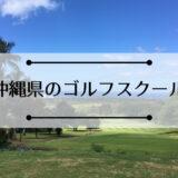 沖縄県のゴルフスクール