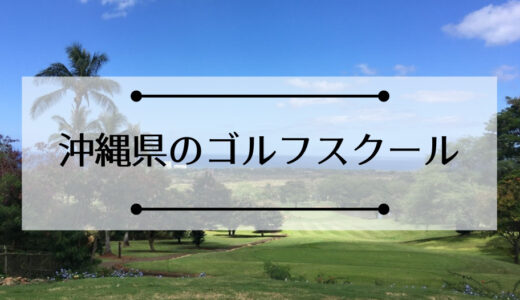 沖縄県のゴルフスクール、レッスン情報まとめ
